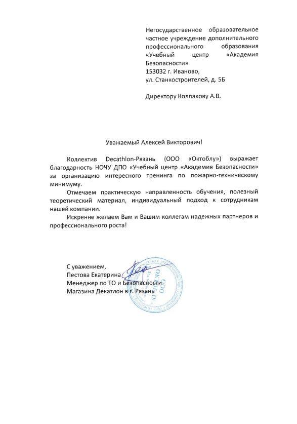 Сдать экзамен по электробезопасности в рязани изменения по электробезопасности октябрь 2019